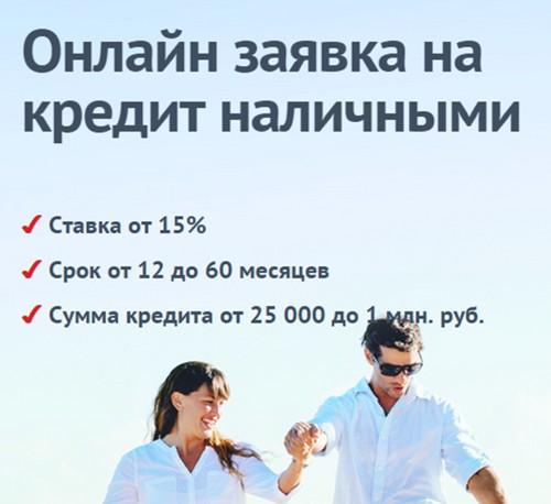 Восточный Экспресс банк кредит основные преимущества