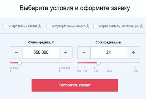 Подать заявку в втб банк на кредит наличными онлайн