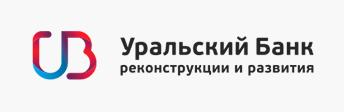 Уральский Банк реконструкции и развития «УБРИР» – потребительский кредит оформить заявку онлайн
