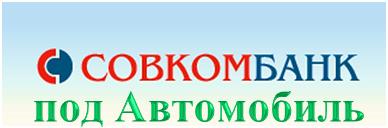 Условия кредита под залог автомобиля в Совкомбанке суммы сроки процентные ставки с Авто
