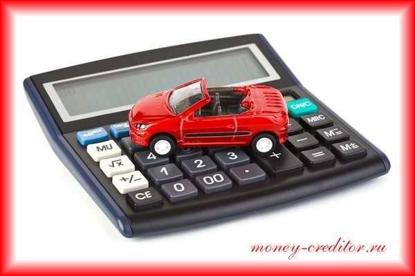 Займ под залог покупаемого автомобиля как избавиться от микрокредитов платить нечем