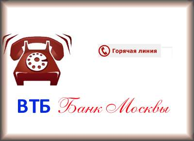 Банк Москвы горячая линия как дозвониться?