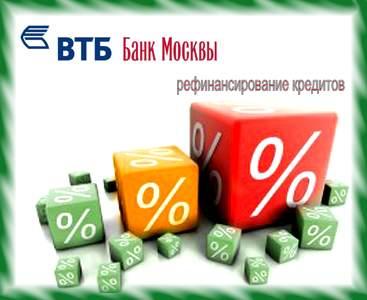 Банк Москвы рефинансирование кредитов других банков условия