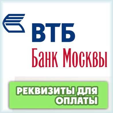 Банк Москвы реквизиты: информация для клиентов