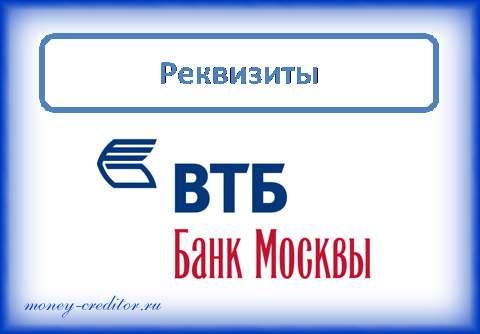 банк москвы реквизиты клиентам