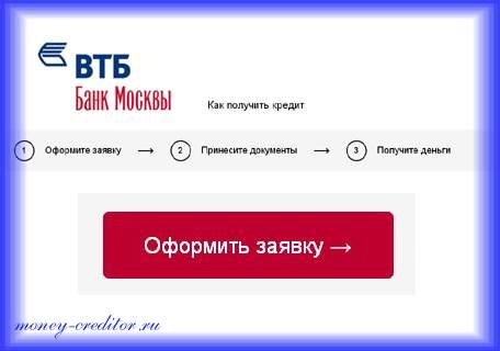 банк москвы взять кредит подать заявку