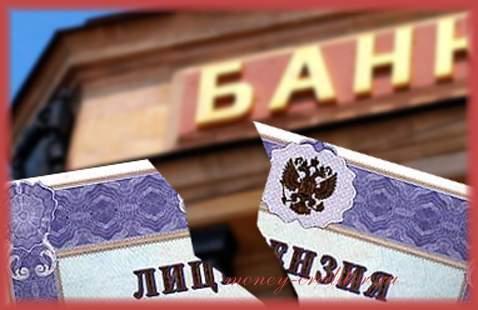 банк ренессанс кредит лишили лицензии не правда