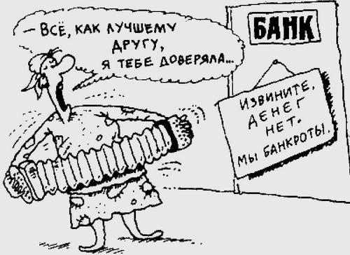 банки в России дающие кредит без справок и поручителей