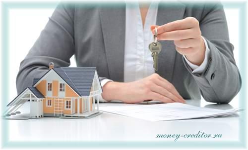 деньги под залог недвижимости требования к имуществу