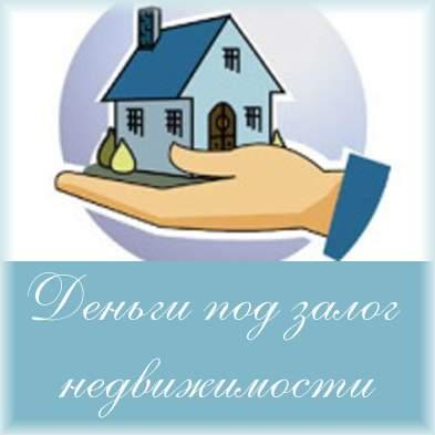 Деньги в долг под залог недвижимости как оформить автосалон лада веста цена москва