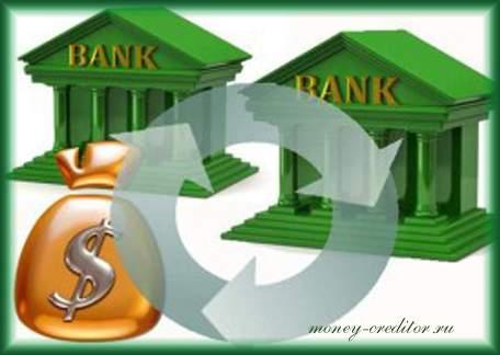 где взять кредит на погашение других кредитов рефинансирование