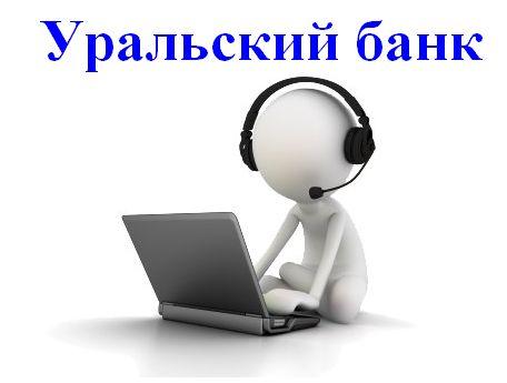 интернет банкинг Убрир поддержка клиентов