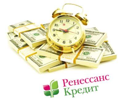 Как оплатить кредит Ренессанс банк реквизиты и способы