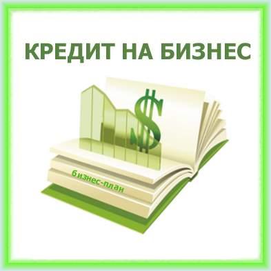 Как получить кредит на бизнес: информация для предпринимателей