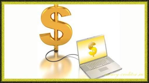 как получить кредит на бизнес в онлайн режиме