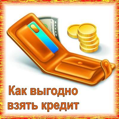 Как выгодно взять кредит: советы для потенциальных заемщиков