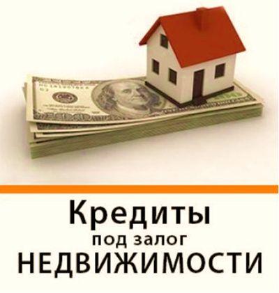 Как взять деньги в кредит под залог недвижимости в российских банках?