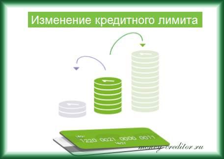 как увеличить кредитный лимит по карте тинькофф без проблем