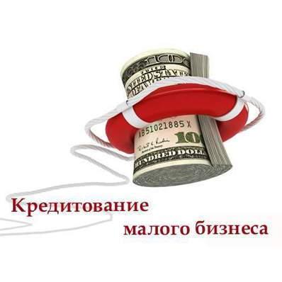 кредит малому бизнесу без залога большая переплата по кредиту