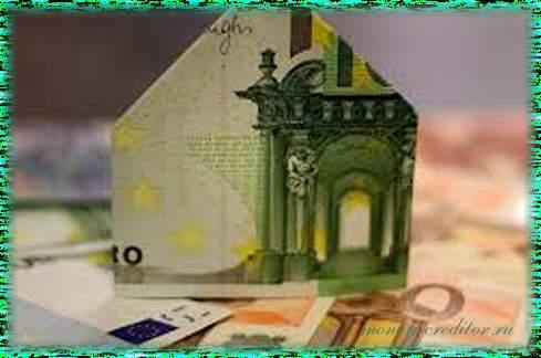 кредит на жилье без первоначального взноса документы