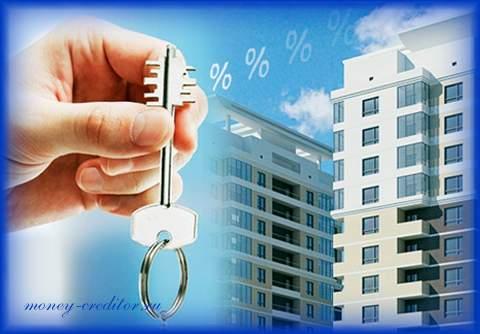 кредит на жилье без первоначального взноса оформление