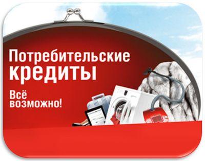 Кредит ОТП Потребительские кредиты на выгодных условиях в банке