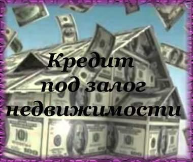 Как получить кредит под залог недвижимости срочно?
