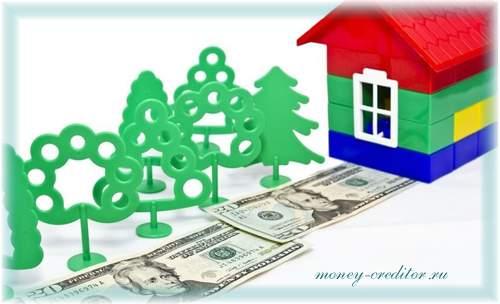 кредит под залог недвижимости срочно в банковской организации