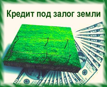 Кредит под залог земли: специфика оформления