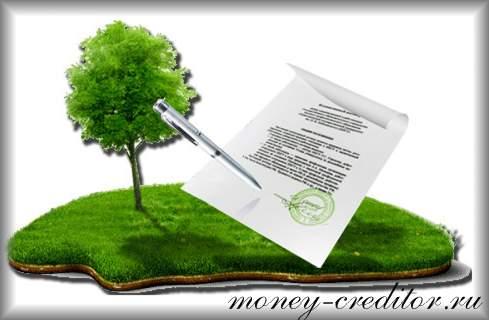 кредит под залог земли какие нужны документы