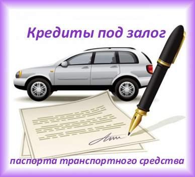 Взять автокредит под залог птс занять под залог птс Рогожский Большой переулок