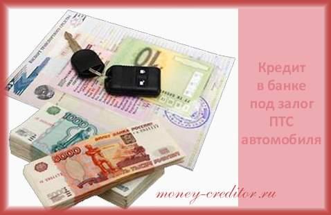 кредит в банке под залог птс автомобиля документы