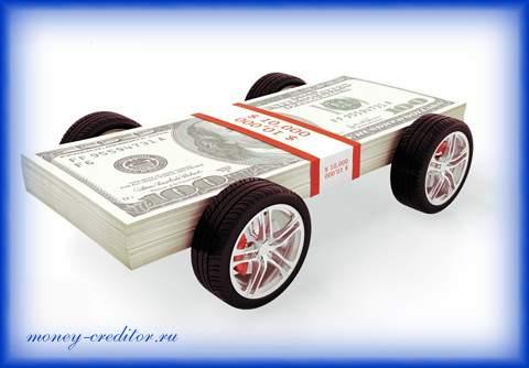 кредит в банке под залог птс автомобиля в каком размере