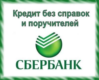 Совкомбанк онлайн заявка на кредит наличными без справок и поручителей калькулятор