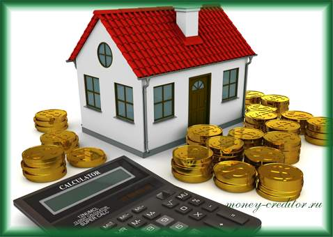 кредиты под залог недвижимости без подтверждения дохода как взять