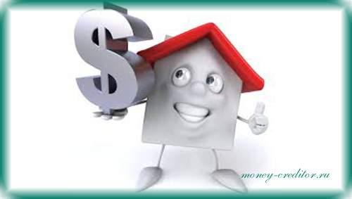 кредиты под залог недвижимости преимущества