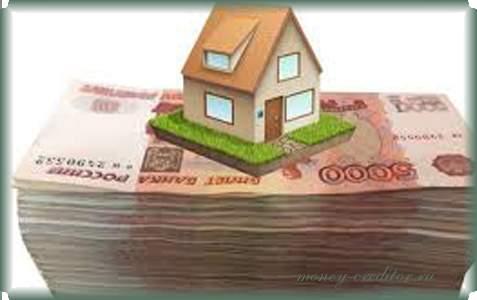 кредиты под залог недвижимости принцип оформления