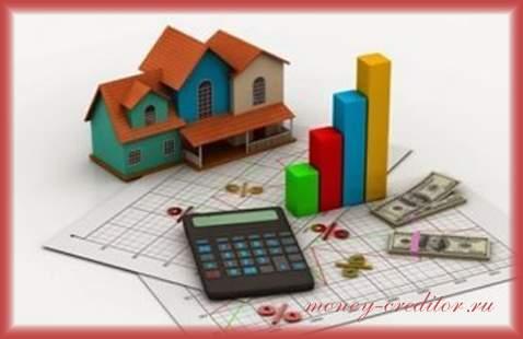 кредиты под залог недвижимости условия