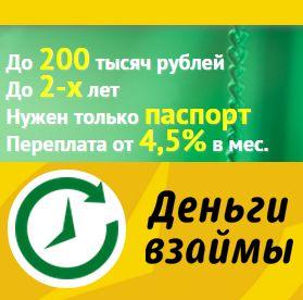 МКК Деньги Взаймы онлайн займ по паспорту РФ
