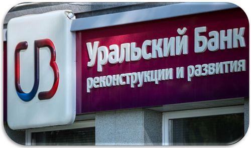 онлайн кредитный калькулятор Уральский Банк заявка