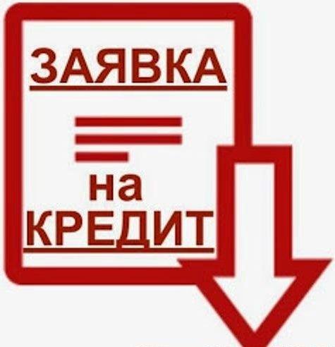 потребительский кредит наличными без справок онлайн по паспорту
