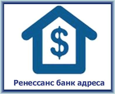 Ренессанс банк адреса отделений, реквизиты, кредитные предложения