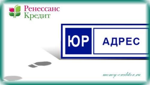 ренессанс банк адреса в москве