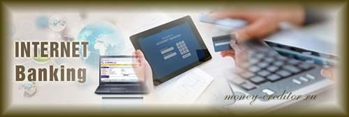 ренессанс интернет банк для клиентов