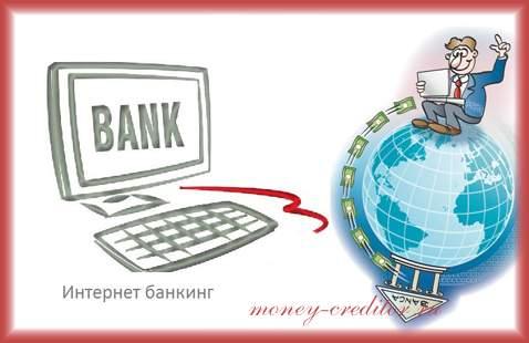 ренессанс интернет банк для управления финансами