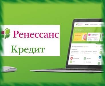 Ренессанс интернет банк — дистанционное управление платежами, кредитами, вкладами