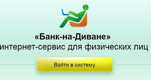 СБК Банк интернет сервис