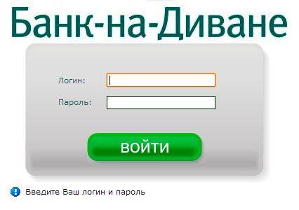СКБ Банк официальный сайт личный кабинет