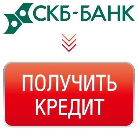 СКБ Банк онлайн заявка