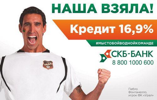 СКБ онлайн заявка